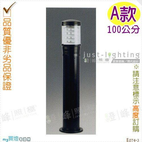 【景觀步道燈】E27 單燈。防雨防潮耐腐蝕。高100cm※【燈峰照極my買燈】#E074-3