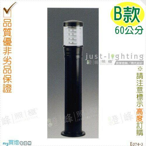 【景觀步道燈】E27 單燈。防雨防潮耐腐蝕。高60cm※【燈峰照極my買燈】#E074-3