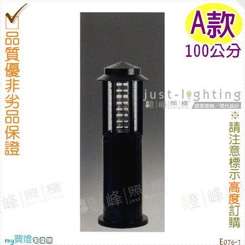 【景觀步道燈】E27 單燈。防雨防潮耐腐蝕。高100cm※【燈峰照極my買燈】#E076-1