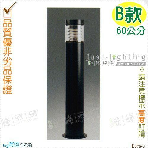 【景觀步道燈】E27 單燈。防雨防潮耐腐蝕。高60cm※【燈峰照極my買燈】#E078-3
