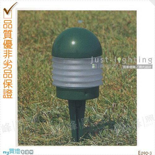 【草叢燈】E27 單燈。防雨防潮耐腐蝕。鋁板旋壓成型 高33.5cm※【燈峰照極my買燈】#E090-3