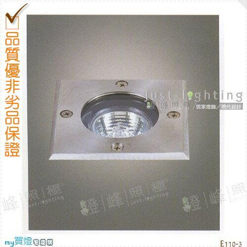 【地底投射燈】MR16 單燈。鋁合金鑄造 直徑10.5cm※【燈峰照極my買燈】#E110-3