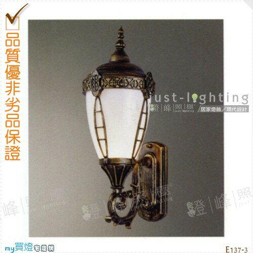 【戶外壁燈】E27 單燈。鋁合金。防雨防潮耐腐蝕。高63cm※【燈峰照極my買燈】#E137-3
