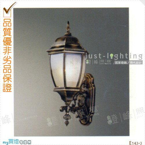 【戶外壁燈】E27 單燈。鋁合金。防雨防潮耐腐蝕。高45cm※【燈峰照極my買燈】#E143-3