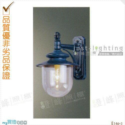 【戶外壁燈】E27 單燈。鋁合金。防雨防潮耐腐蝕。高41cm※【燈峰照極my買燈】#E146-3