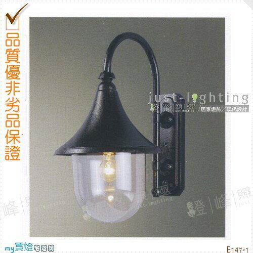 【戶外壁燈】E27 單燈。鋁合金。防雨防潮耐腐蝕。高64cm※【燈峰照極my買燈】#E147-1