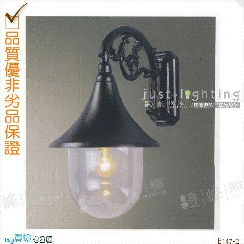 【戶外壁燈】E27 單燈。鋁合金。防雨防潮耐腐蝕。高52cm※【燈峰照極my買燈】#E147-2
