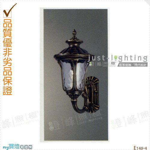 【戶外壁燈】E27 單燈。鋁合金。防雨防潮耐腐蝕。高37cm※【燈峰照極my買燈】#E148-4