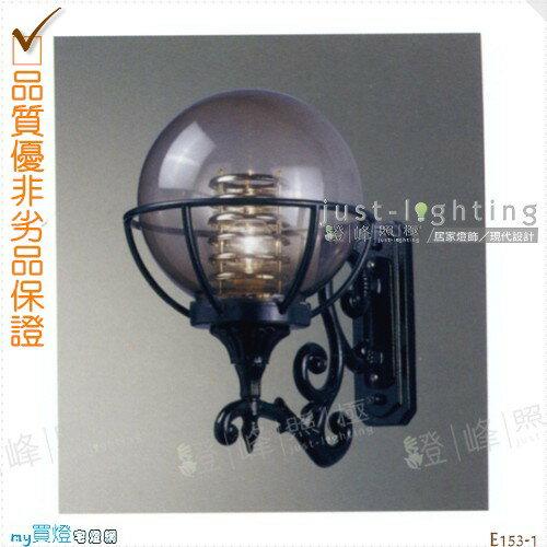【戶外壁燈】E27 單燈。鋁合金。防雨防潮耐腐蝕。工程塑膠 直徑49.5cm※【燈峰照極my買燈】#E153-1