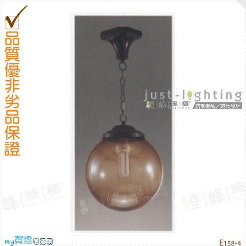 【戶外吊燈】E27 單燈。鋁合金鑄造。防雨防潮耐腐蝕。直徑30cm※【燈峰照極my買燈】#E158-4