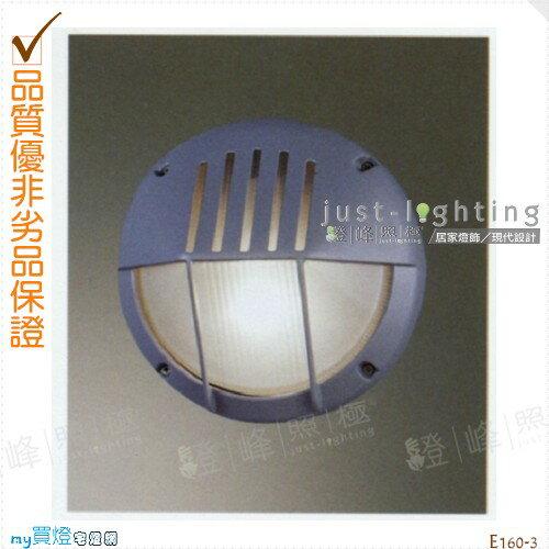 【戶外壁燈】E27 單燈。鋁合金鑄造 高28cm※【燈峰照極my買燈】#E160-3