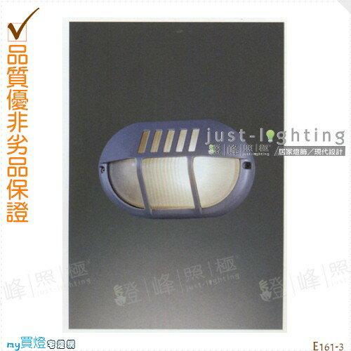 【戶外壁燈】E27 單燈。鋁合金鑄造 高26.5cm※【燈峰照極my買燈】#E161-3