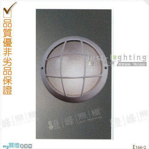 【戶外壁燈】E27 單燈。鋁合金鑄造 高26cm※【燈峰照極my買燈】#E166-2