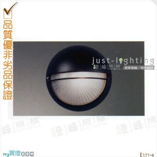 【戶外壁燈】E27 單燈。鋁合金鑄造 高19cm※【燈峰照極my買燈】#E171-4