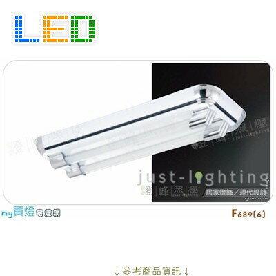 【長型日光燈】T8 LED 9WX2。鐵板烤漆 真空電鍍 耐熱飾條 長76cm※【燈峰照極my買燈】#F689-6