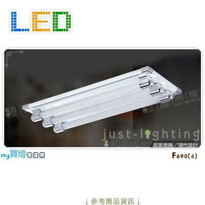 【長型日光燈】T8 LED 9WX3。鐵板烤漆 真空電鍍 長68.5cm※【燈峰照極my買燈】#F690-4