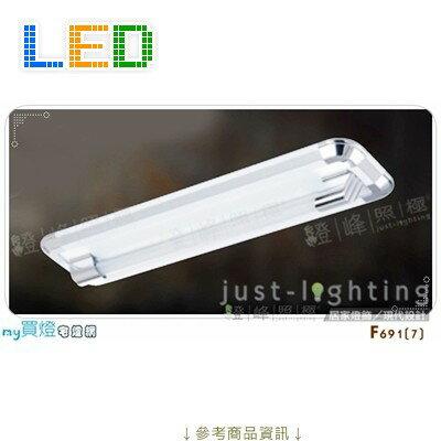 【長型日光燈】T8 LED 9WX1。鐵板烤漆 真空電鍍 耐熱飾條 長73cm※【燈峰照極my買燈】#F691-7
