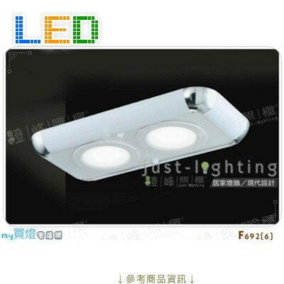 【長型日光燈】LED 12WX2。鐵板烤漆 真空電鍍 耐熱飾條 長55.5cm※【燈峰照極my買燈】#F692-6