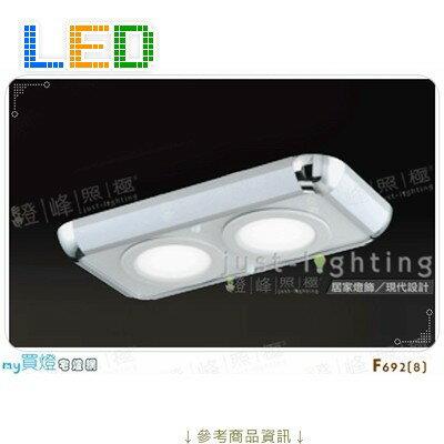 【長型日光燈】LED 12WX2。鐵板烤漆 真空電鍍 耐熱飾條 長55.5cm※【燈峰照極my買燈】#F692-8