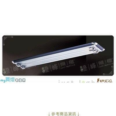 【長型日光燈】T5 28WX2。金屬烤漆 電子安定器 長133.5cm※【燈峰照極my買燈】#F695-2