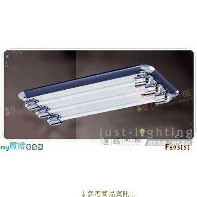 【長型日光燈】T5 14WX3。金屬烤漆 電子安定器 長72cm※【燈峰照極my買燈】#F695-5