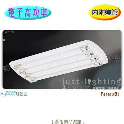 【長型日光燈】T5 14WX4。高功率 耐熱木製品 長72cm※【燈峰照極my買燈】#F698-5B