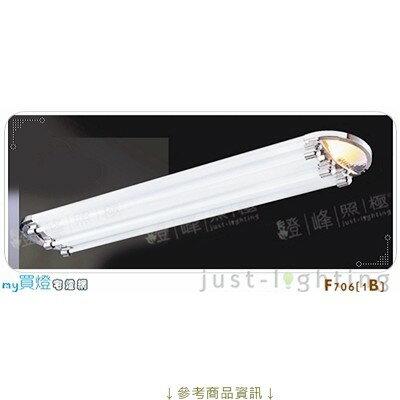 【長型日光燈】T5 28WX3。鋼板 ABS側蓋 長140.5cm※【燈峰照極my買燈】#F706-1B