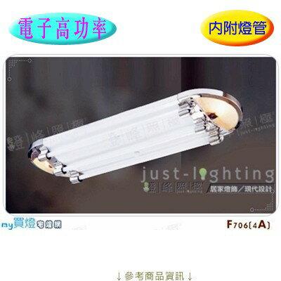 【長型日光燈】T5 14WX3。高功率 鋼板 ABS側蓋 長79cm※【燈峰照極my買燈】#F706-4A
