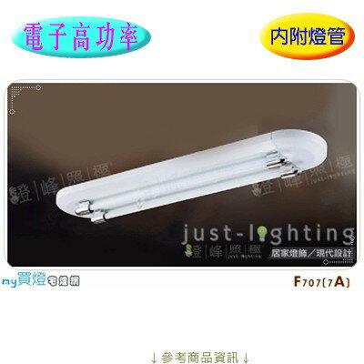 【長型日光燈】T5 14WX2。高功率 鋼板 ABS側蓋 直徑77cm※【燈峰照極my買燈】#F707-7A