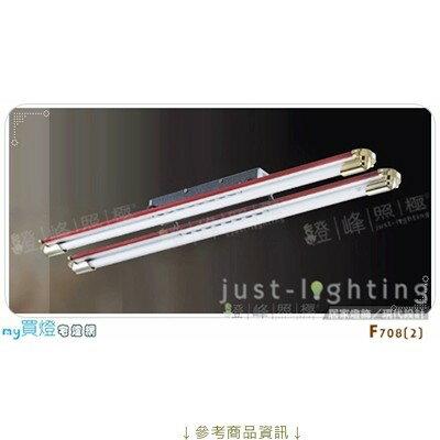 【長型日光燈】T5 21WX2。鋁擠製品 長93.8cm※【燈峰照極my買燈】#F708-2