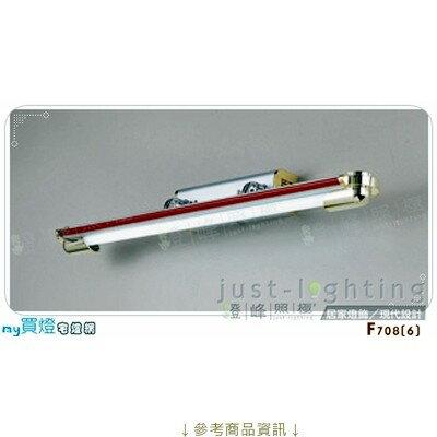 【長型日光燈】T5 13WX1。鋁擠製品 寬60.5cm※【燈峰照極my買燈】#F708-6
