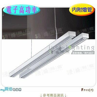 【長型日光燈】T5 28WX2。高功率 鋁合金 鋁格柵 直徑118cm※【燈峰照極my買燈】#F711-7