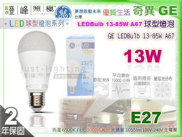 【GE奇異】LED燈泡 E27.LEDBulb 13W-85W A67球泡 全電壓 整箱免運 促銷【燈峰照極my買燈】