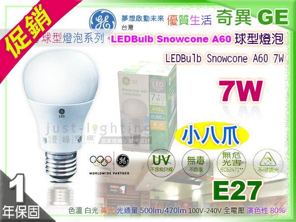 ~GE奇異~LED燈泡 E27.LEDBulb 7W 小八爪 小甜筒 超廣角 全電壓 整箱