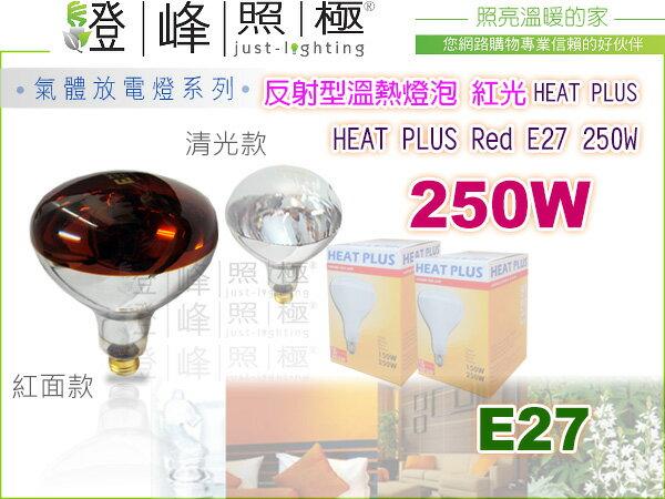 E27.Heat PLUS Red 250W 110V 反射型溫熱燈泡 (飛X 技術移轉代工出品)【燈峰照極my買燈】