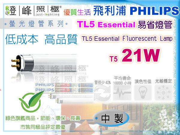 【PHILIPS飛利浦】燈管 T5.21W TL5高效率三波長省電燈管 亞洲製【燈峰照極my買燈】