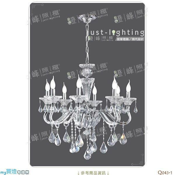 【吊燈】E14 八燈。進口特級水晶 水晶玻璃彎管 直徑78cm※【燈峰照極my買燈】#Q043-1