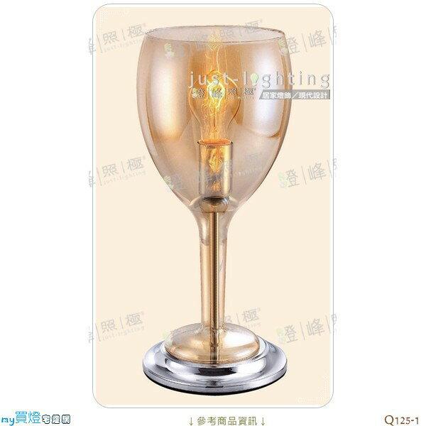 【桌燈】E27 單燈。香檳玻璃 直徑16cm※【燈峰照極my買燈】#Q125-1