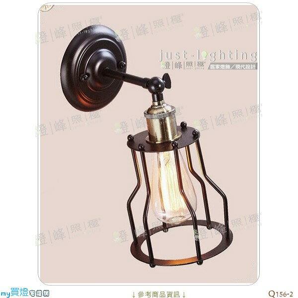 【壁燈】E27 單燈。金屬烤平黑光 古銅燈頭 直徑15cm※【燈峰照極】#Q156-2