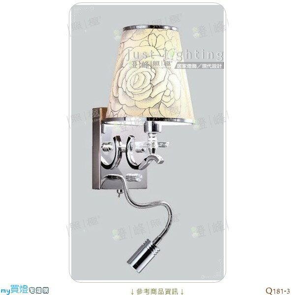 【壁燈】E14 單燈。金屬 布罩 寬30cm※【燈峰照極my買燈】#Q181-3