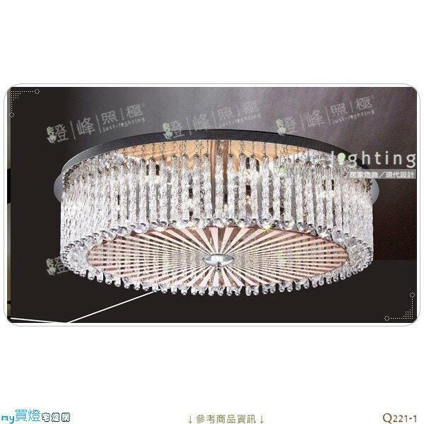 【吸頂燈】LED 7W X8。金屬座 玻璃條 玻璃 水晶珠 直徑90cm【燈峰照極my買燈】#Q221-1