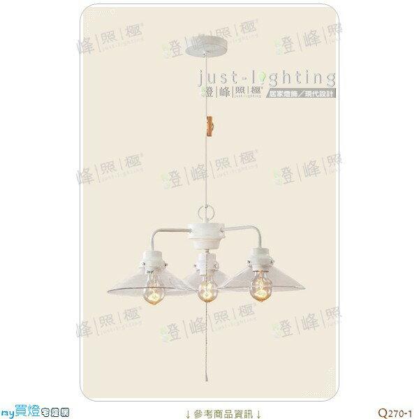 【吊燈】E27 三燈。金屬烤平光白漆 玻璃 直徑65cm※【燈峰照極my買燈】#Q270-1