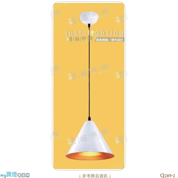 【吊燈】E27 單燈。鋁材 內金鋁蓋 直徑24cm※【燈峰照極my買燈】#Q289-2