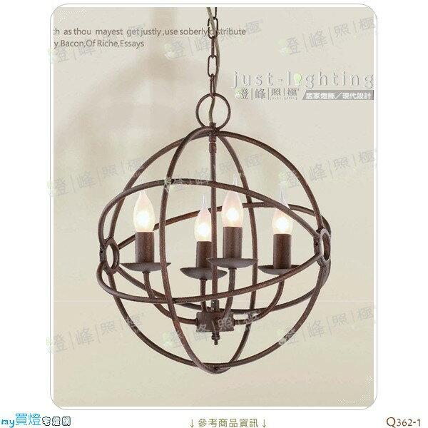 【吊燈】E14 四燈。金屬烤鐵?色漆 直徑40cm※【燈峰照極my買燈】#Q362-1