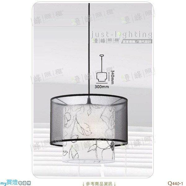 【吊燈】E27 單燈。手工絲質雙層布罩 直徑30cm※【燈峰照極my買燈】#Q440-1