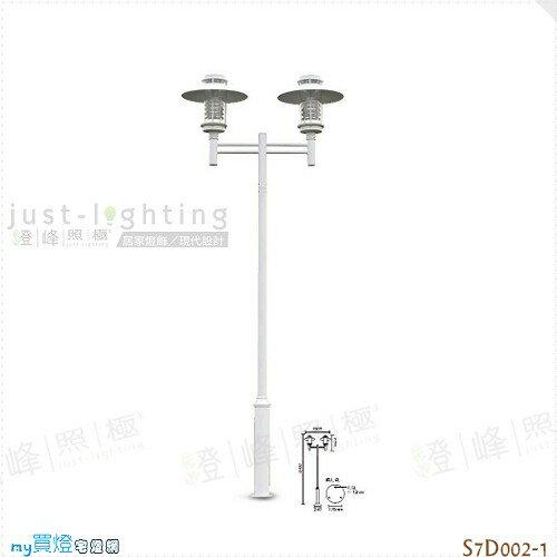 【戶外高燈】E27 雙燈。壓鑄鋁 白色鋼桿 高38cm※【燈峰照極my買燈】#S7D002-1