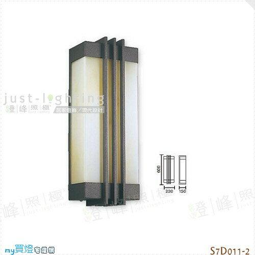 【戶外壁燈】E27 雙燈。不鏽鋼 石紋壓克力 高60cm※【燈峰照極my買燈】#S7D011-2