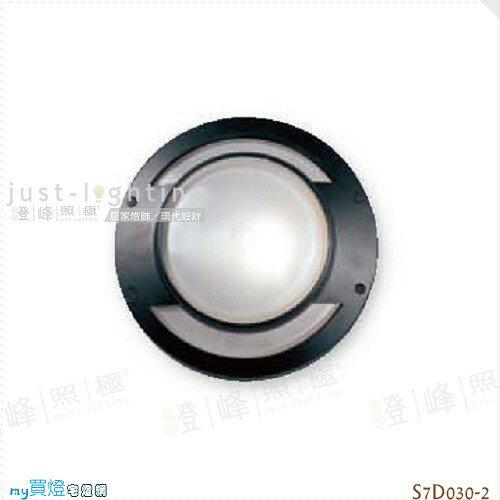 【戶外壁燈】E27 單燈。鋁合金 玻璃 高26cm※【燈峰照極my買燈】#S7D030-2