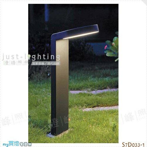 【景觀步道燈】LED 6W X90。深灰鋁 PC罩 高50cm※【燈峰照極my買燈】#S7D033-1