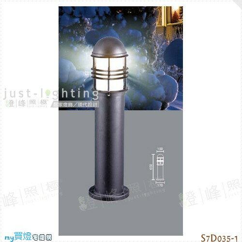 【景觀步道燈】E27 單燈。鋁合金 PC罩 高65cm※【燈峰照極my買燈】#S7D035-1